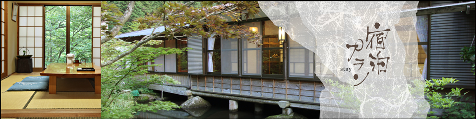 信州の貸切宿滝見の家